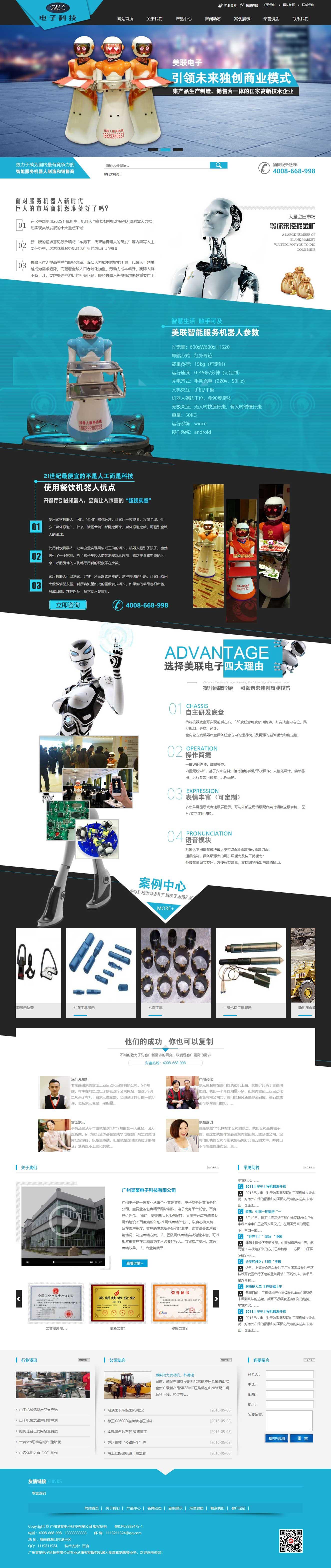 营销型电子科技设备类网站织梦dedecms模板(带手机端)