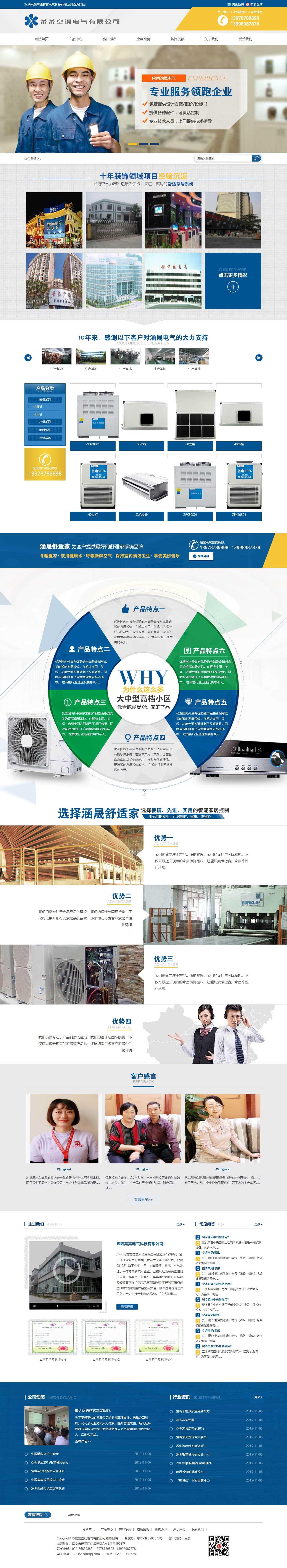 营销型空调电气科技类企业网站织梦dedecms模板(带手机端)