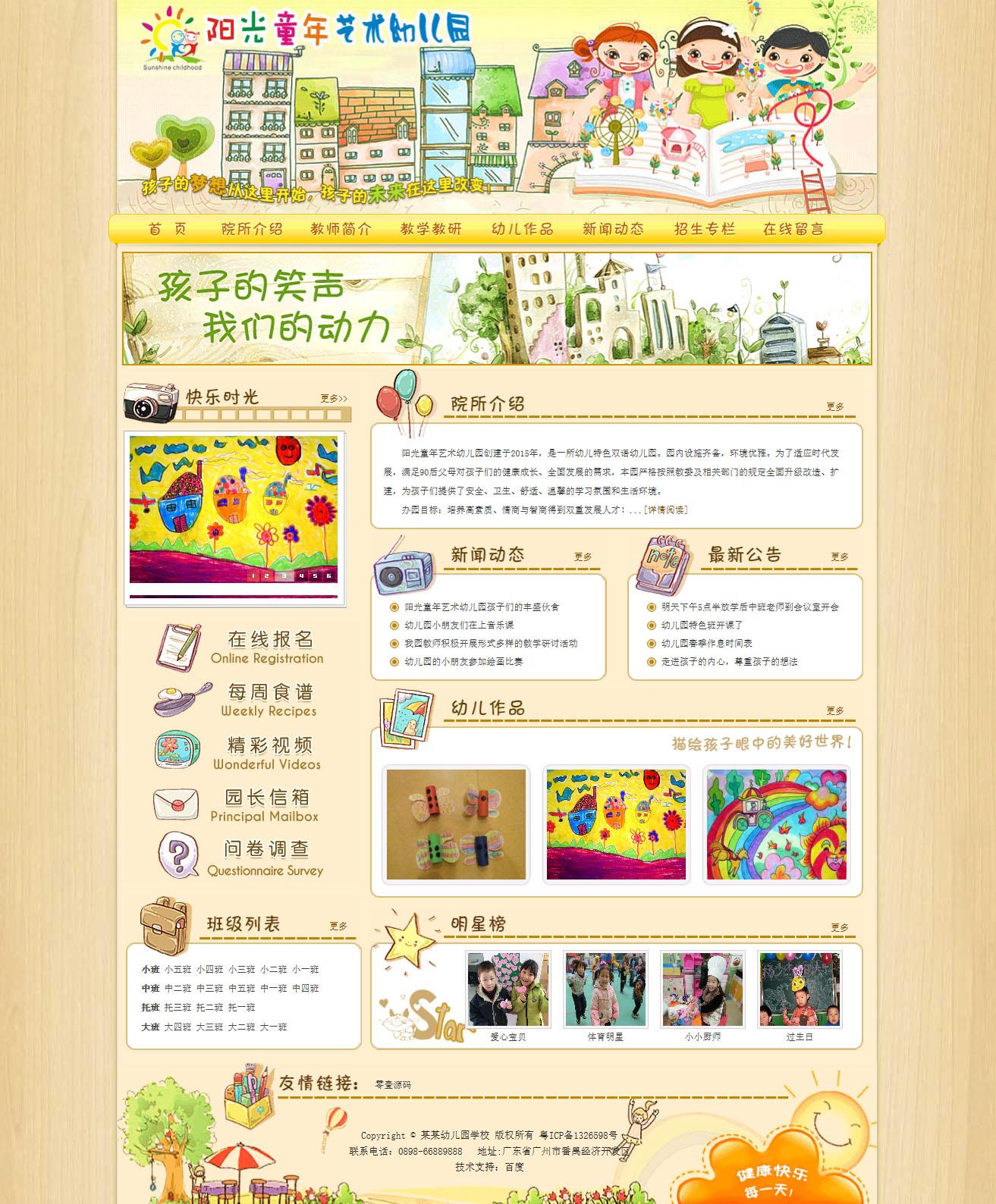 童年艺术幼儿园学校类网站dedecms模板(带手机端)
