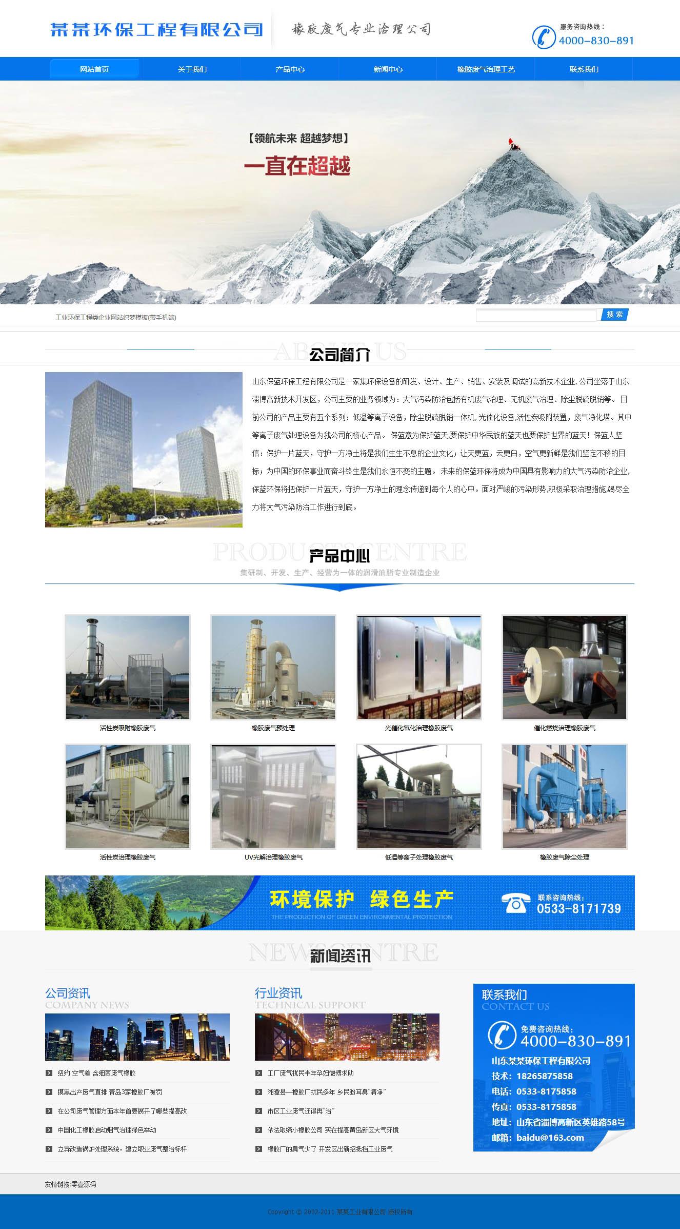 工业环保工程类企业网站织梦dedecms模板(带手机端)