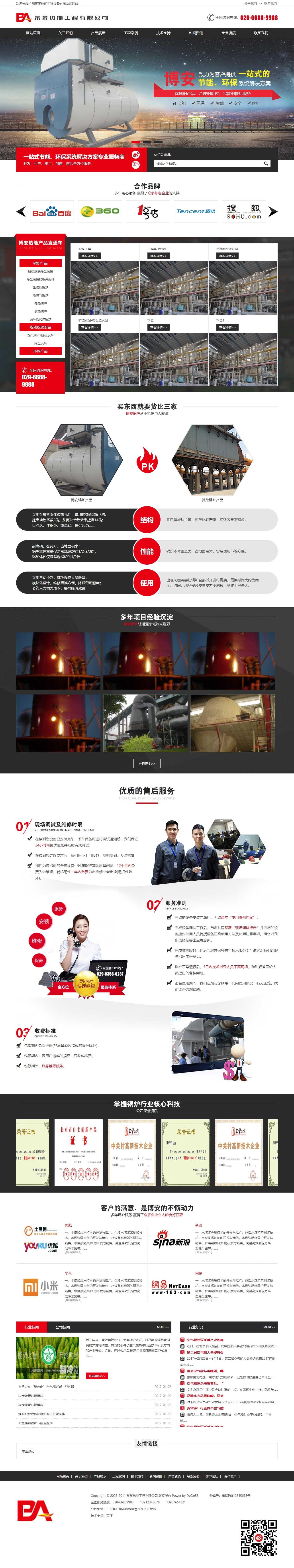 营销型热能工程设备类网站织梦dedecms模板(带手机端)
