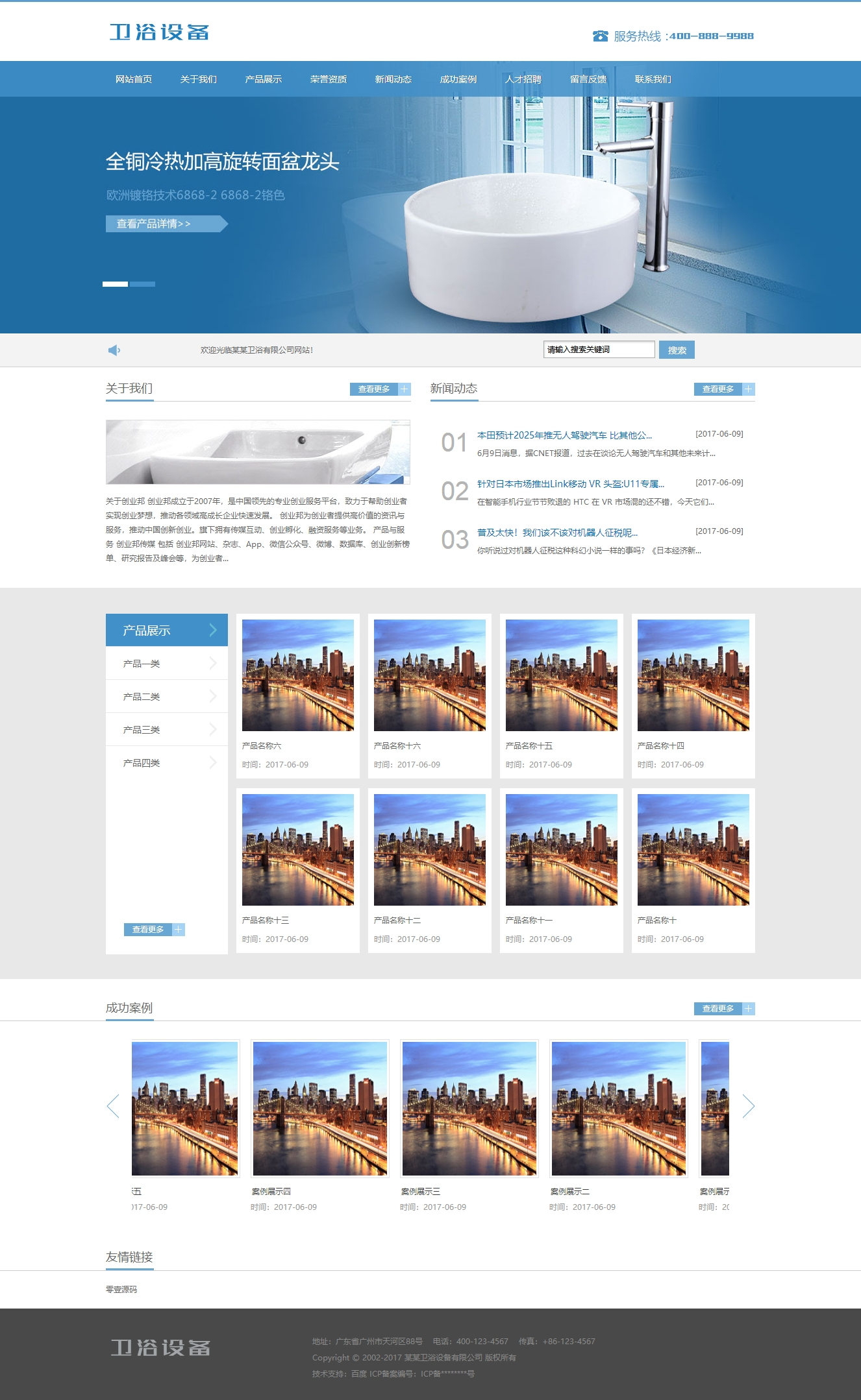 卫浴瓷器产品类网站织梦dedecms模板(带手机端)