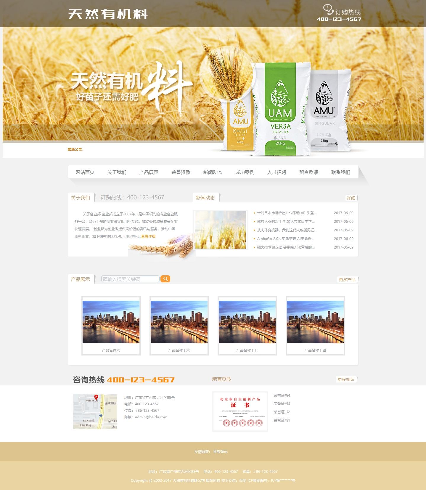 天然有机料化肥类网站织梦dedecms模板(带手机端)