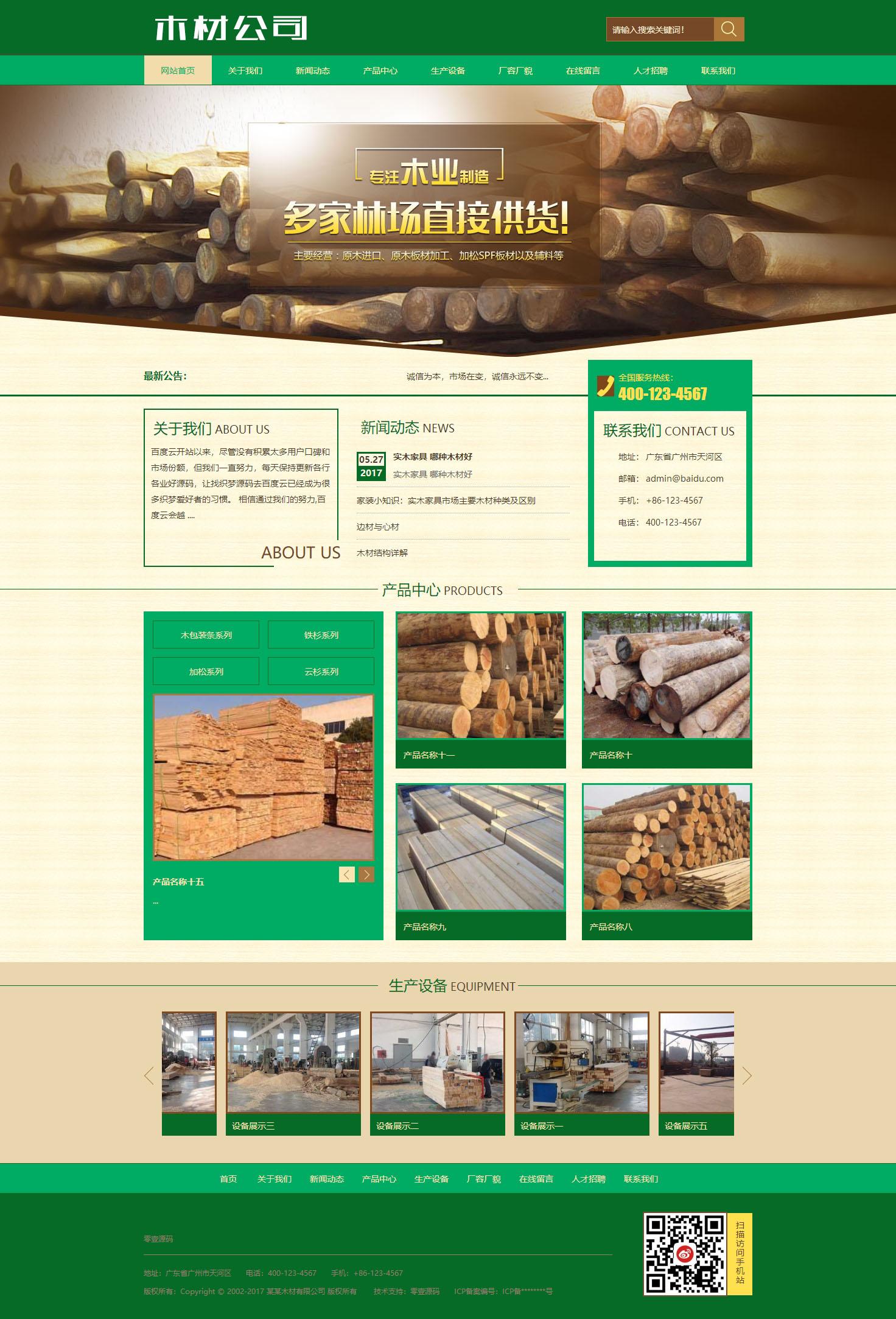 木材林场木业制造类网站织梦dedecms模板(带手机端)
