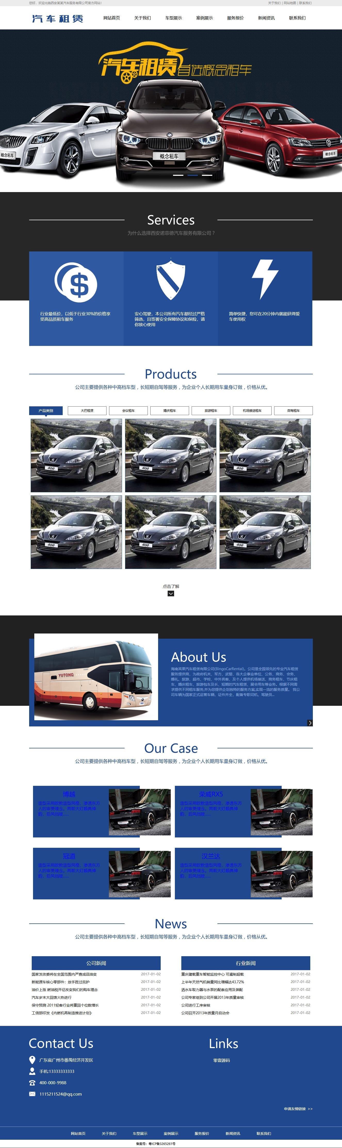 汽车租赁服务类网站织梦dedecms模板(带手机端)