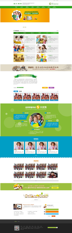 幼儿教育培训机构类网站织梦dedecms模板(带手机端)