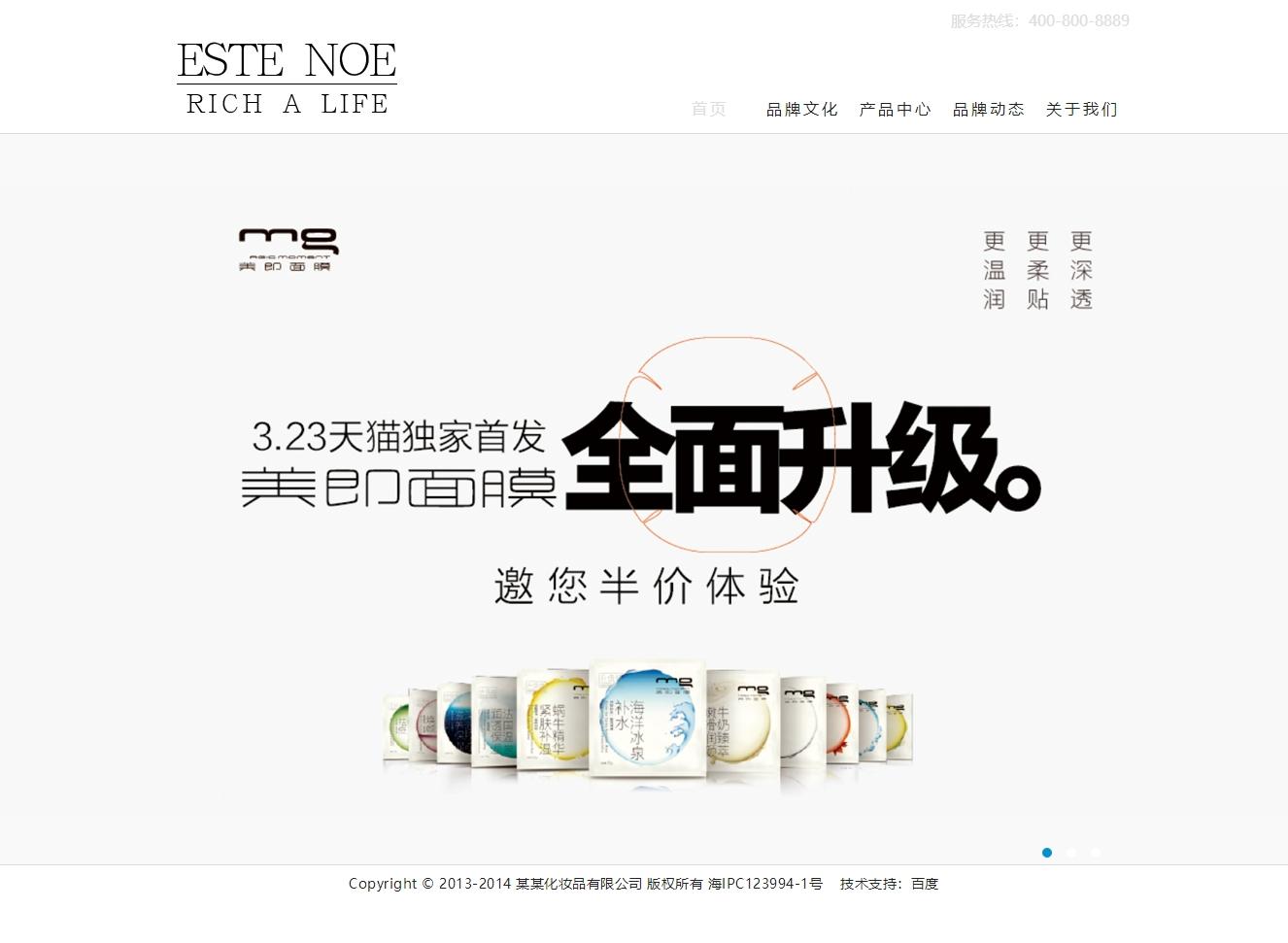 品牌化妆品类企业网站织梦dedecms模板(带手机端)