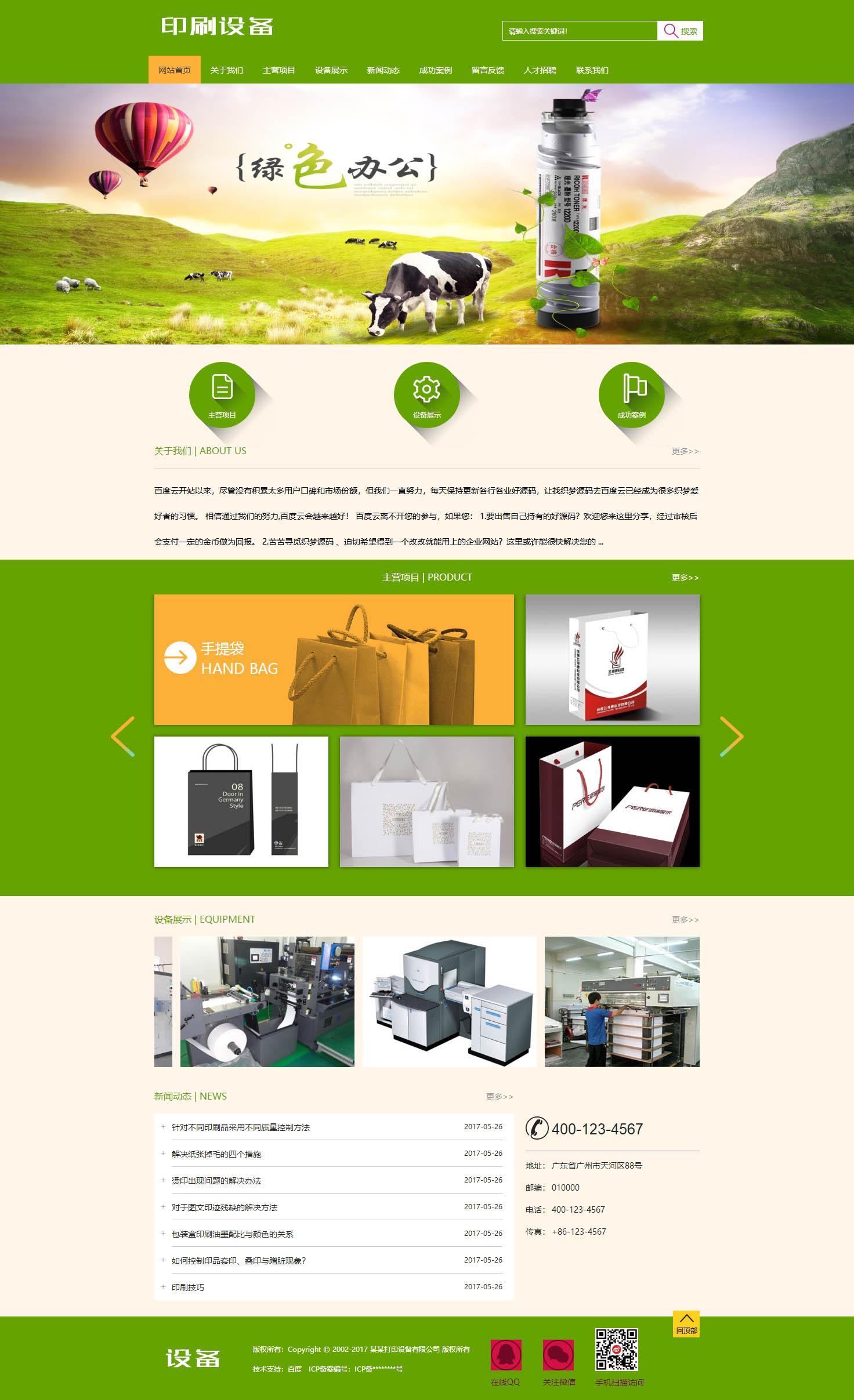 办公打印印刷设备类网站织梦dedecms模板(带手机端)