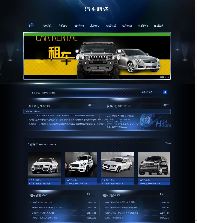 汽车生产销售保养类织梦dedecms模板(带手机端)