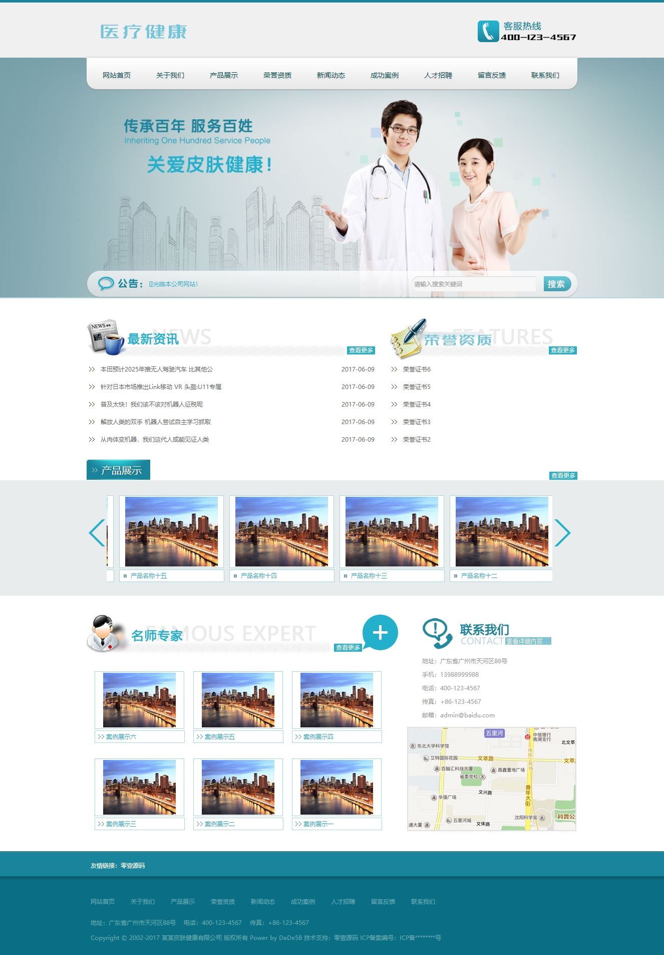 医疗皮肤健康类网站织梦dedecms模板(带手机端)