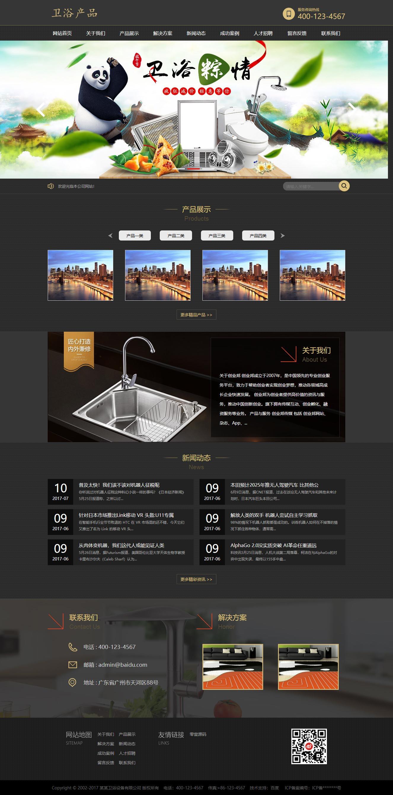 家庭卫浴水龙头类网站织梦dedecms模板(带手机端)