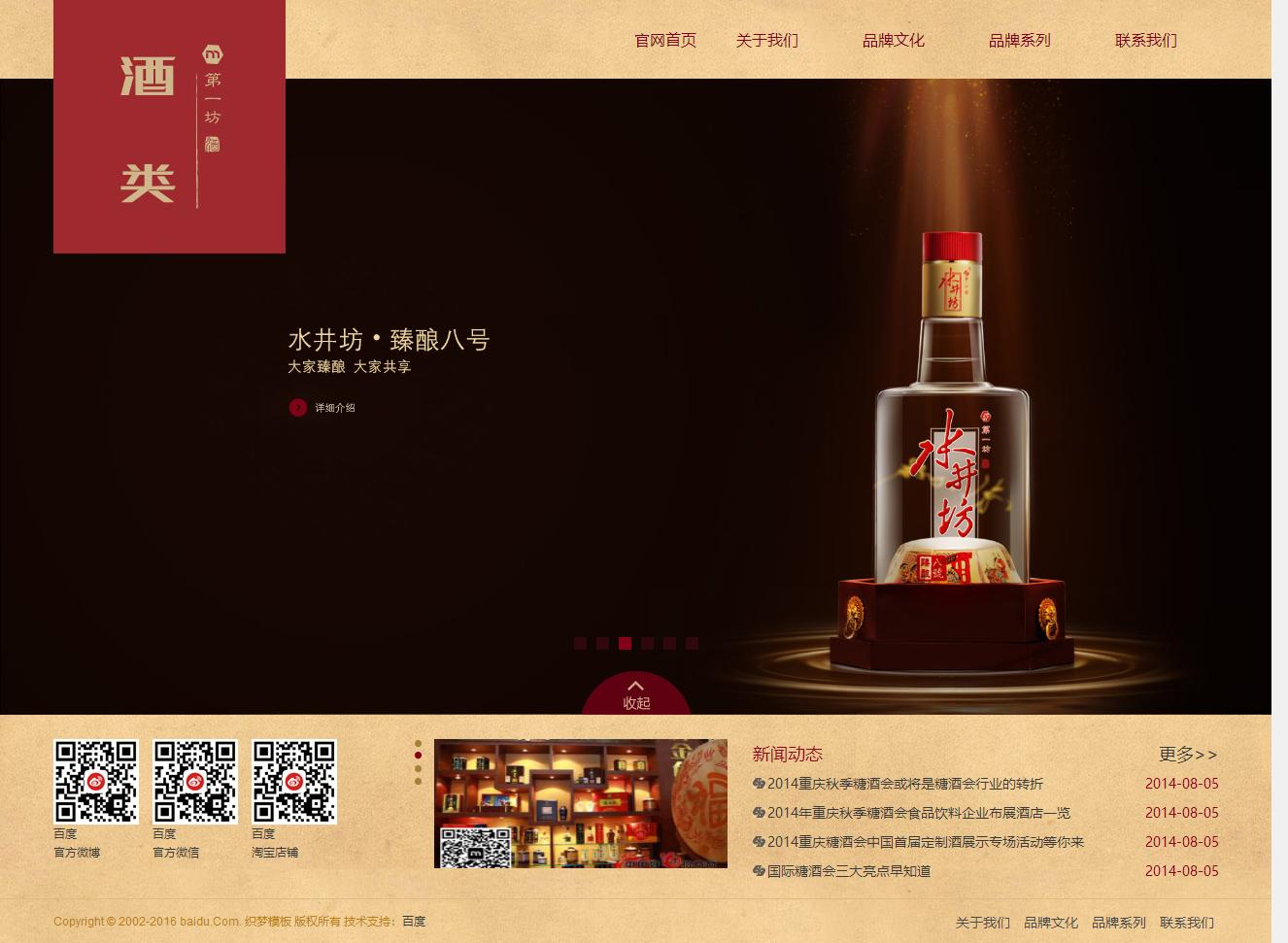 白酒酒类产品展示类企业网站织梦dedecms模板(带手机端)