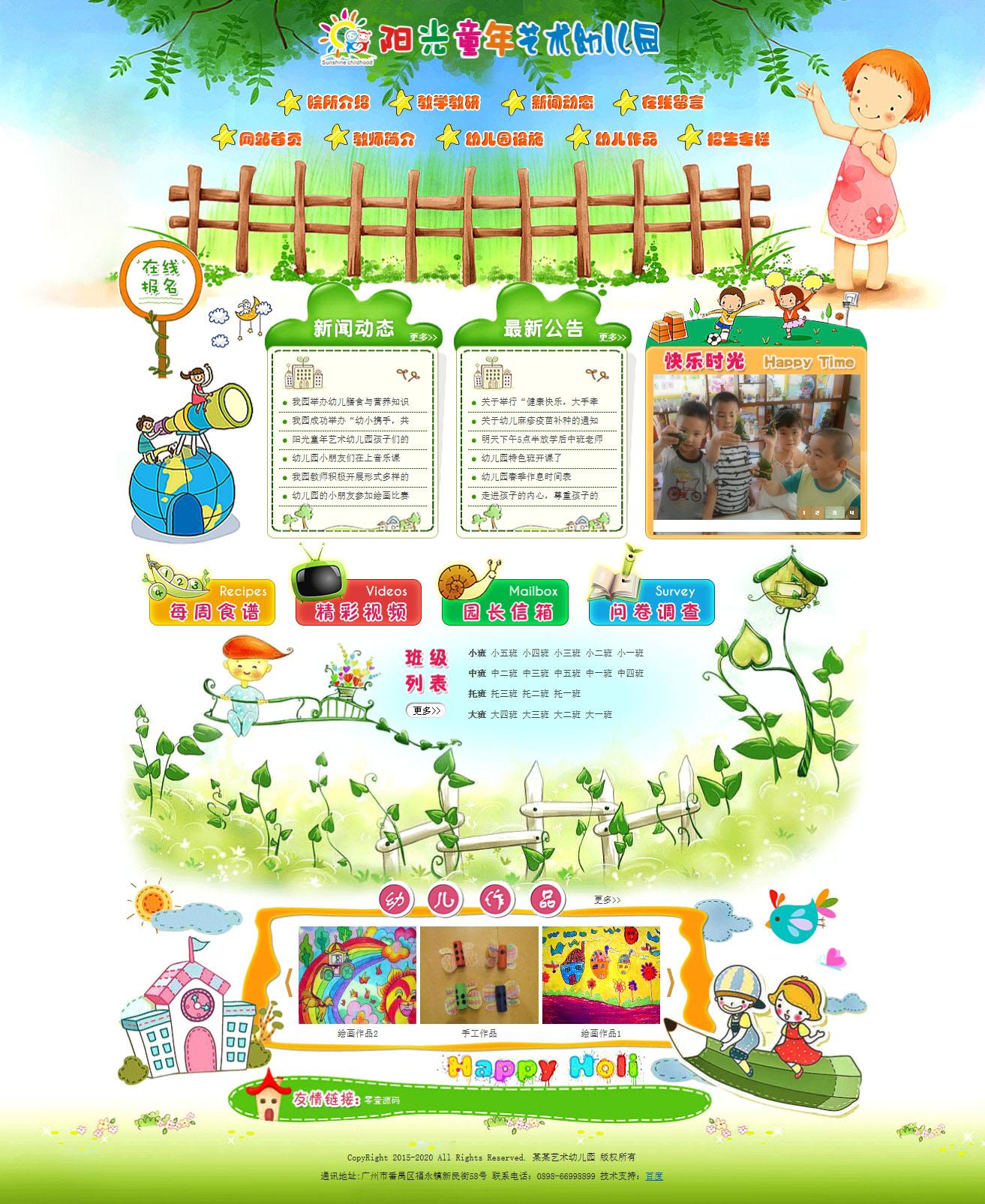 绿色幼儿园学校培训班网站织梦dedecms模板(带手机端)