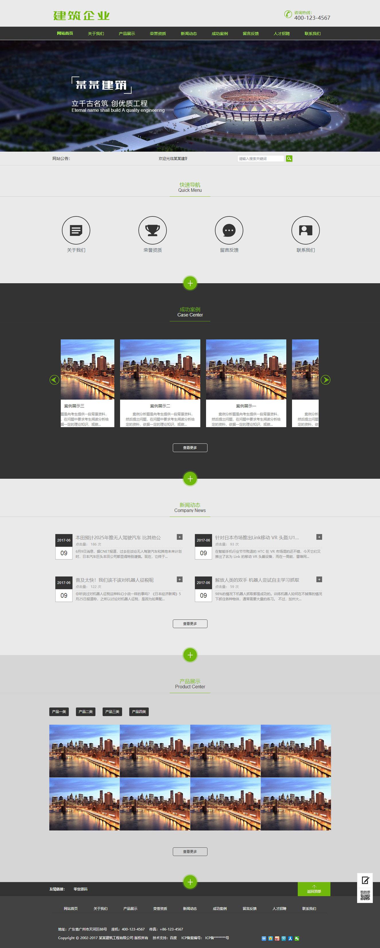 建筑工程装载机类网站织梦dedecms模板(带手机端)