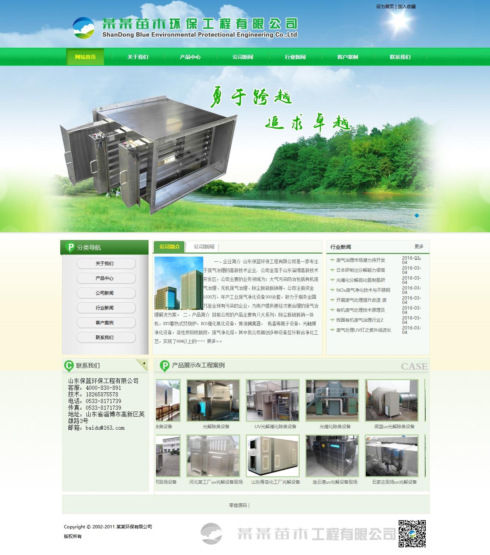 绿色园林苗木环保类网站织梦dedecms模板(带手机端)