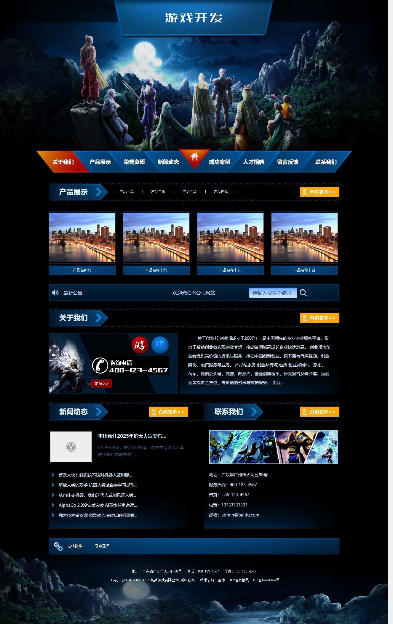 游戏开发手册类网站织梦dedecms模板(带手机端)