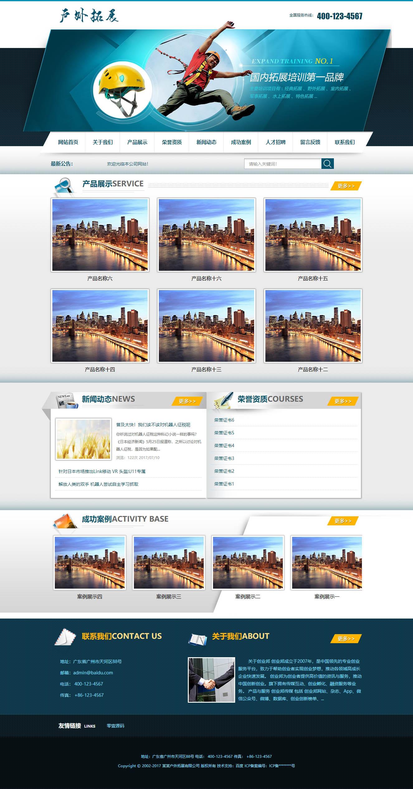 水上野外培训拓展类网站织梦dedecms模板(带手机端)