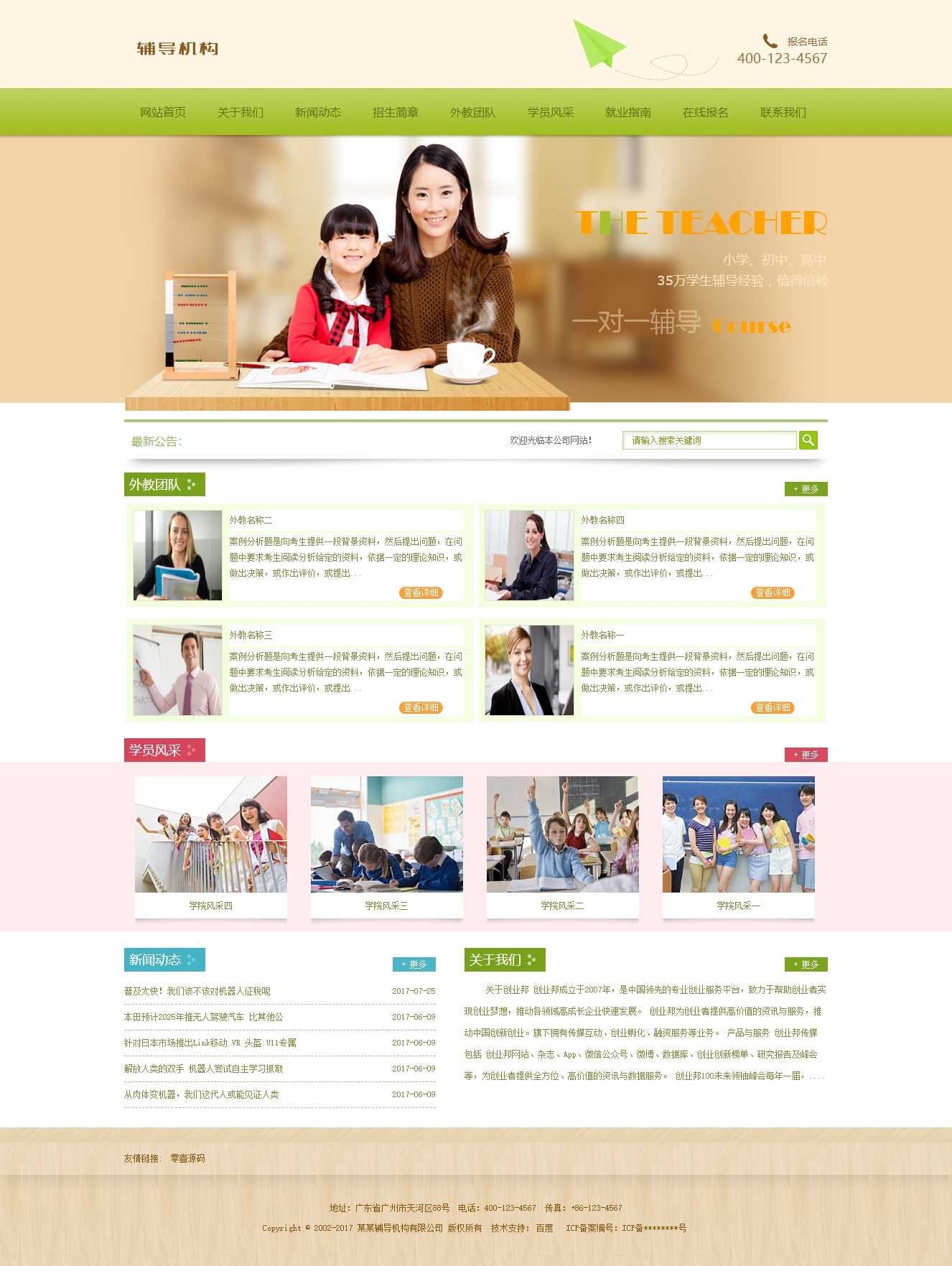 中小学高中辅导机构类网站织梦dedecms模板(带手机端)