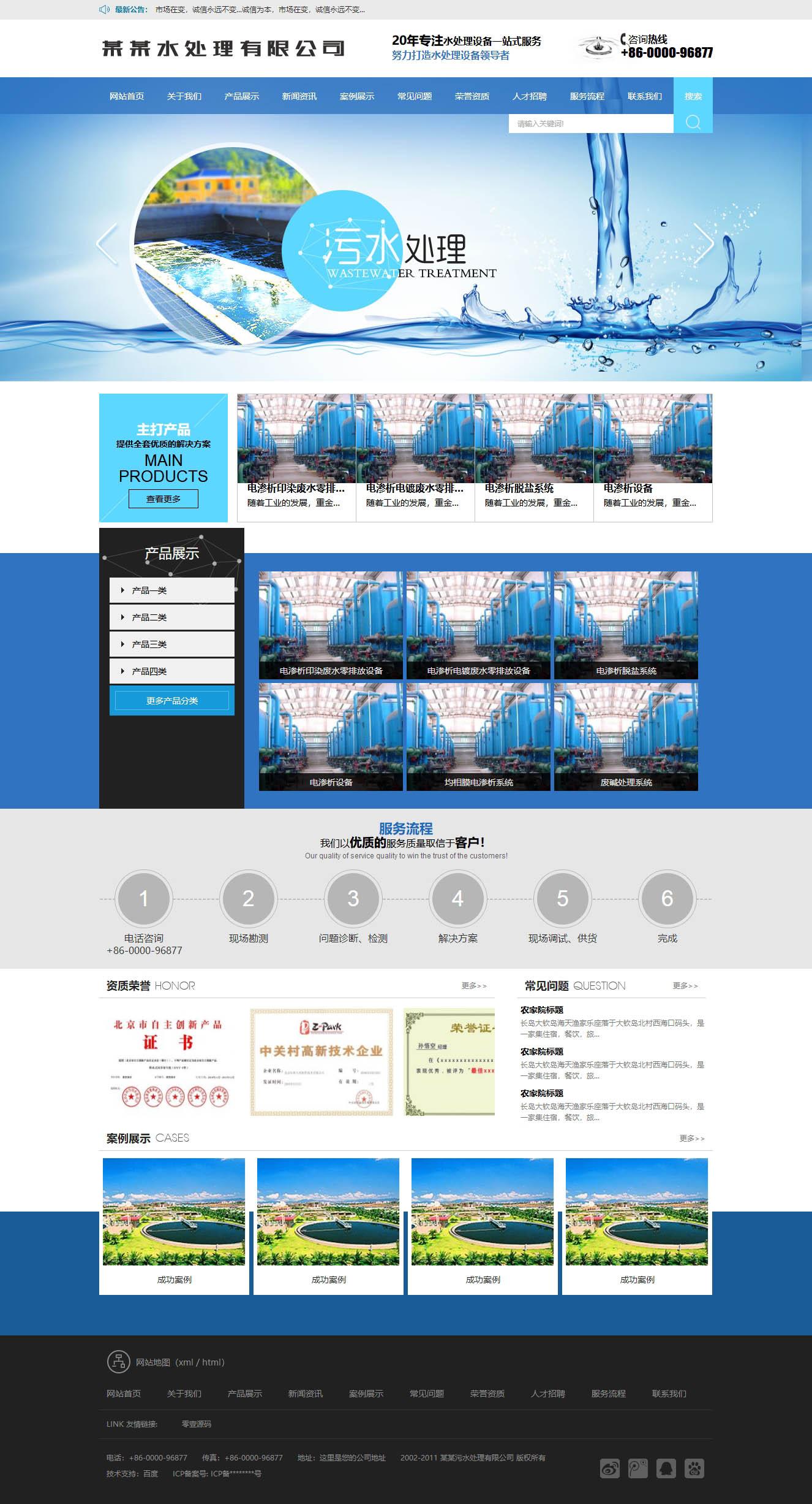 污水处理工程设备网站类织梦dedecms模板(带手机端)