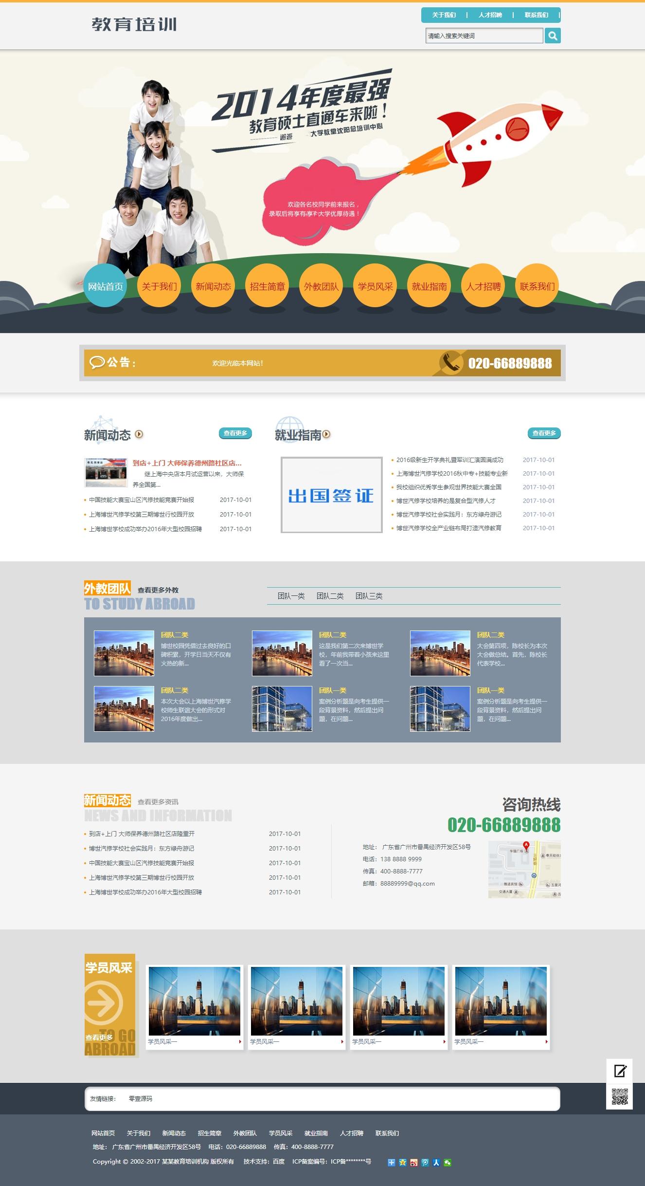 教育培训出国留学类网站织梦dedecms模板(带手机端)
