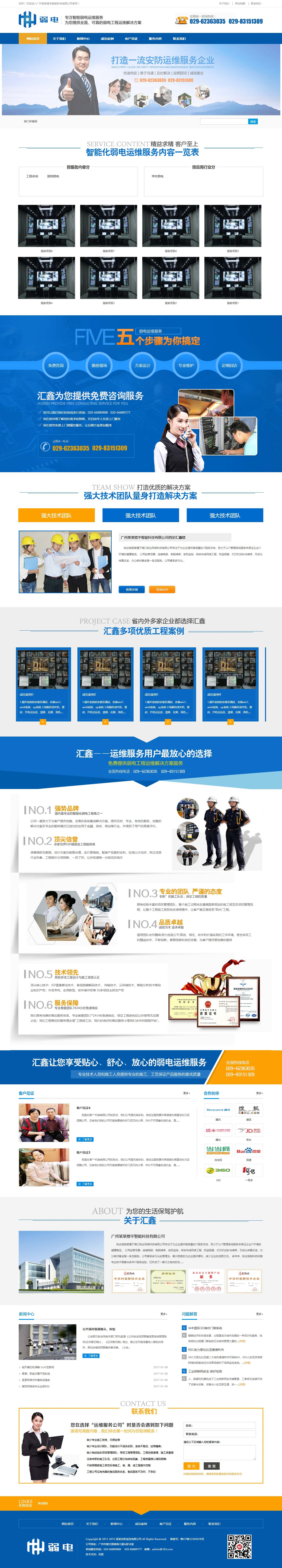 营销型安防监控楼宇智能科技类网站织梦dedecms模板(带手机端)