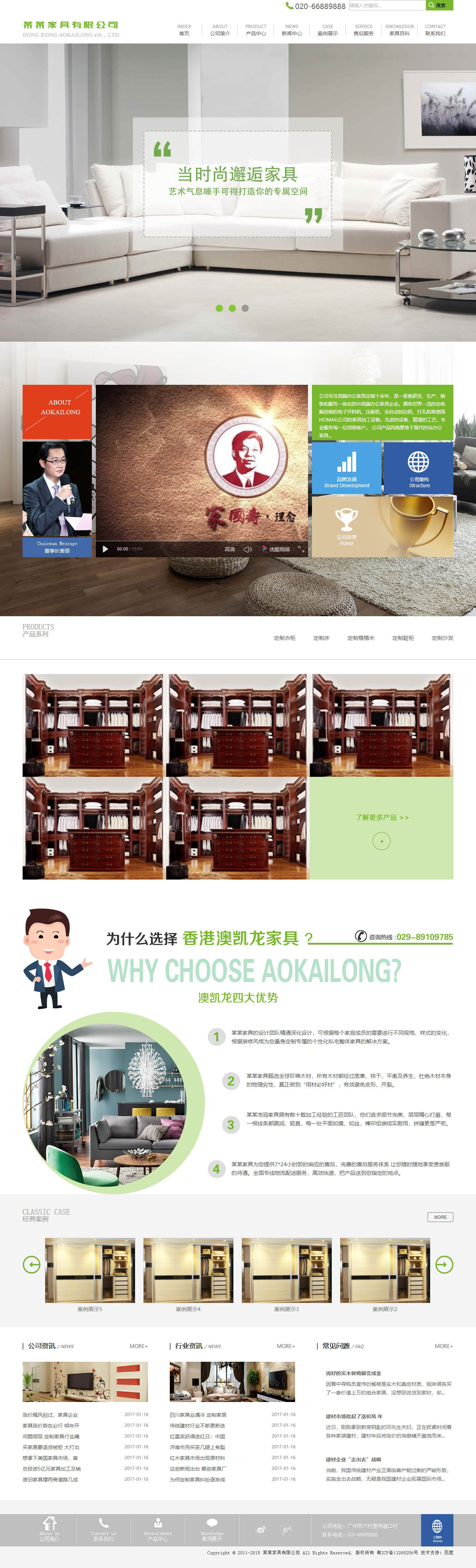 营销型家居厨房家具类网站织梦dedecms模板(带手机端)