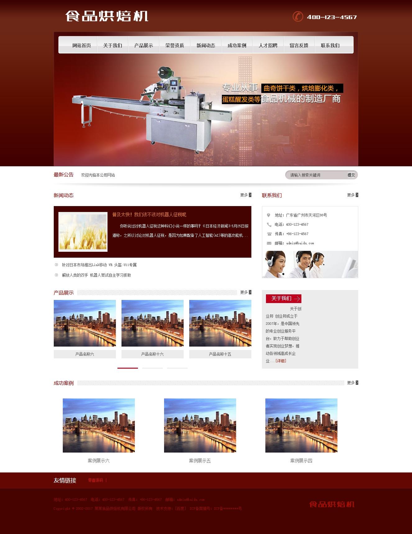 食品烘焙机蛋糕醒发类网站织梦dedecms模板(带手机端)