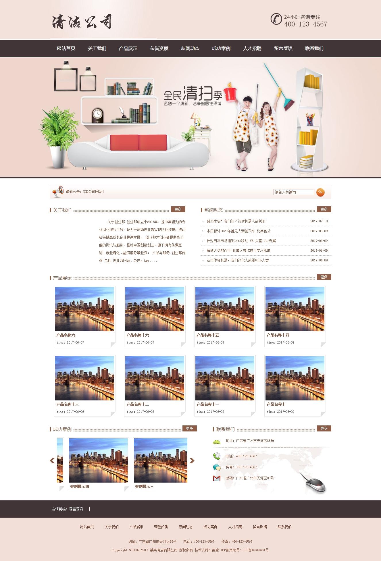清洁洁净服务公司类网站织梦dedecms模板(带手机端)