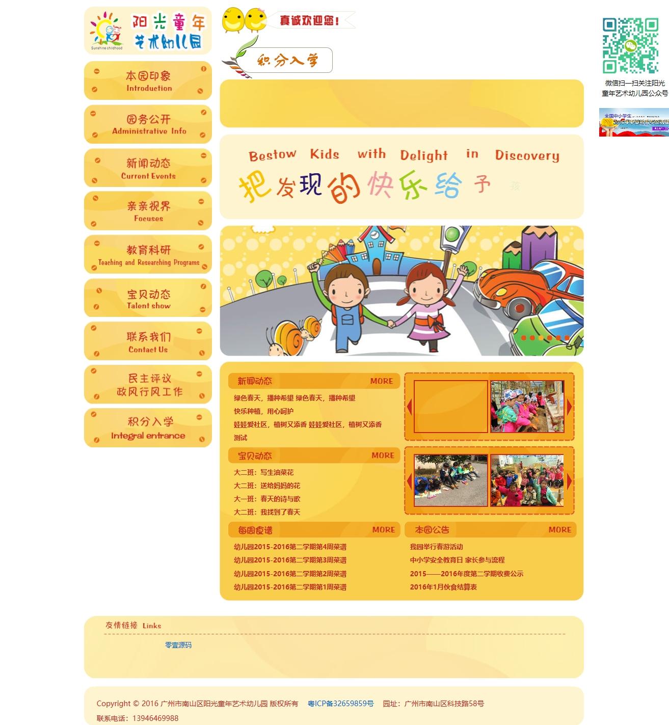 橙色可爱小清新幼儿园学校培训网站织梦dedecms模板(带手机端)