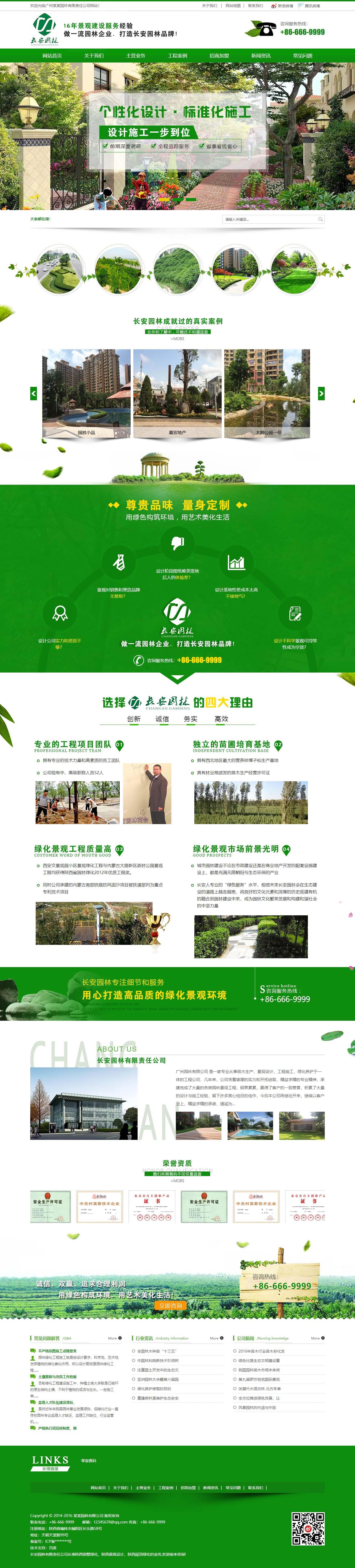 营销型绿色市政园林绿化类网站织梦dedecms模板(带手机端)