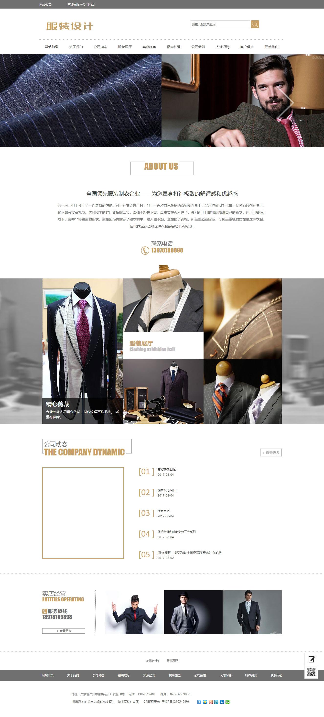 服装设计展示企业网站织梦dedecms模板(带手机端)