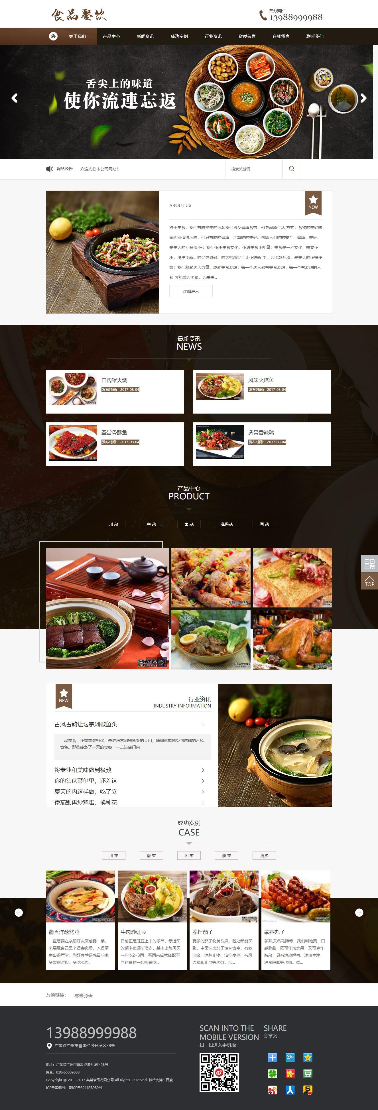健康食品餐饮美食类网站织梦dedecms模板(带手机端)