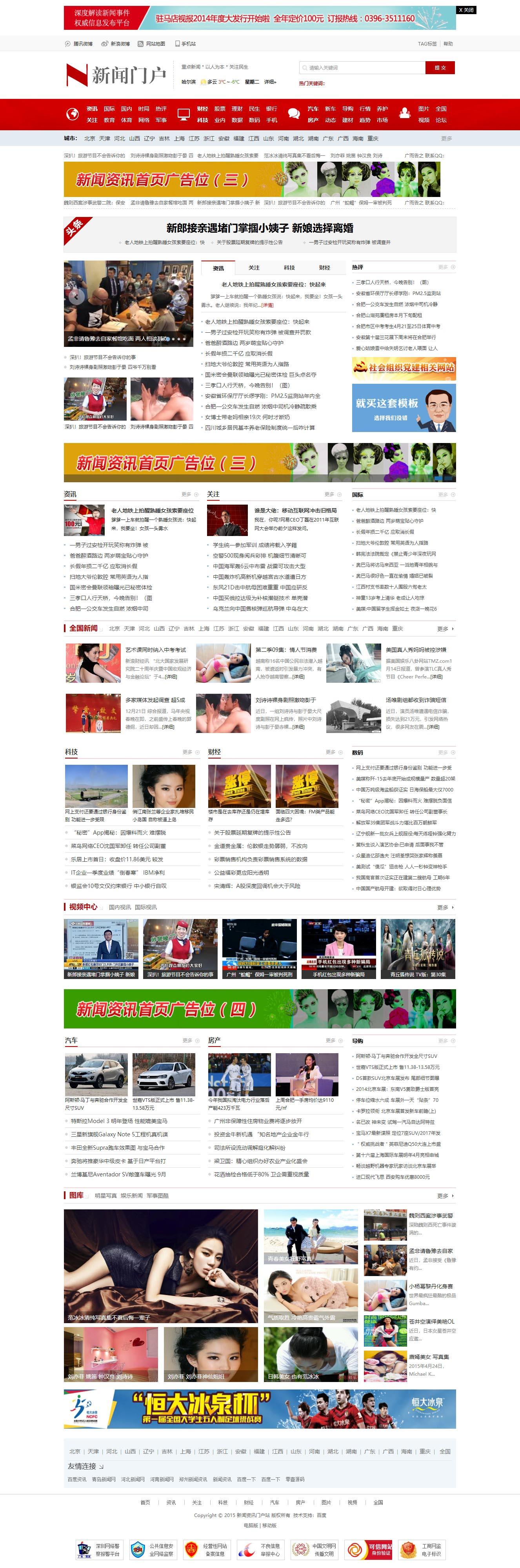 新闻在线博客地方门户资讯类网站织梦dedecms模板(带手机端)