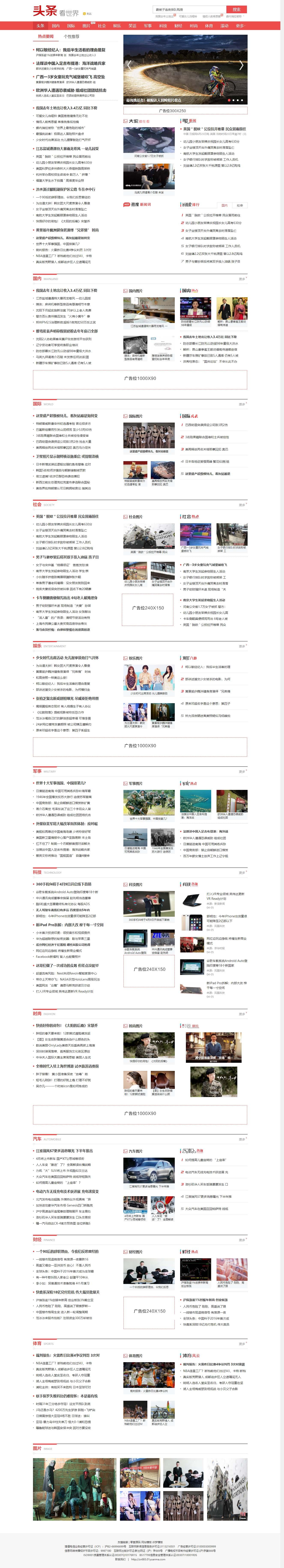 仿东方头条新闻资讯织梦dedecms模板(带手机端)