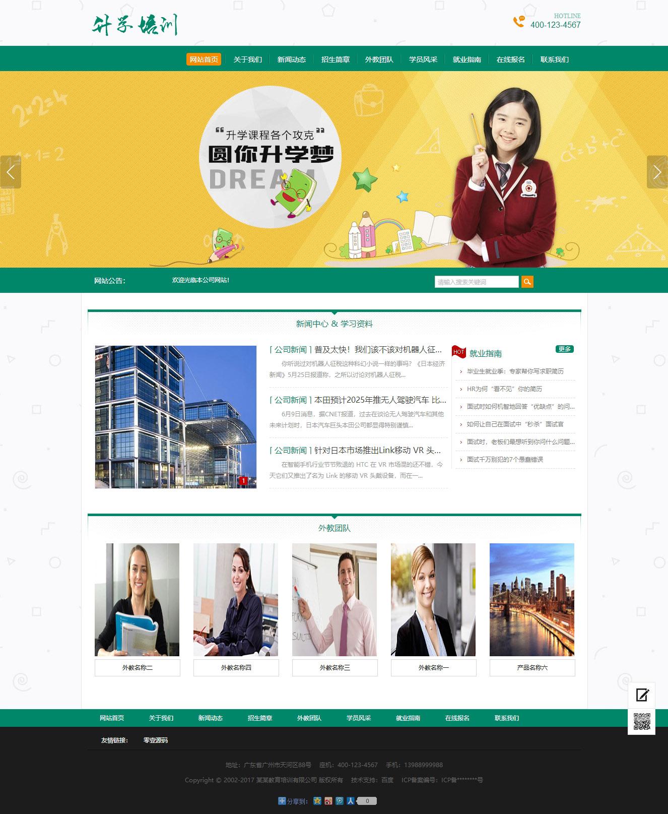中小学升学课程培训类网站织梦dedecms模板(带手机端)
