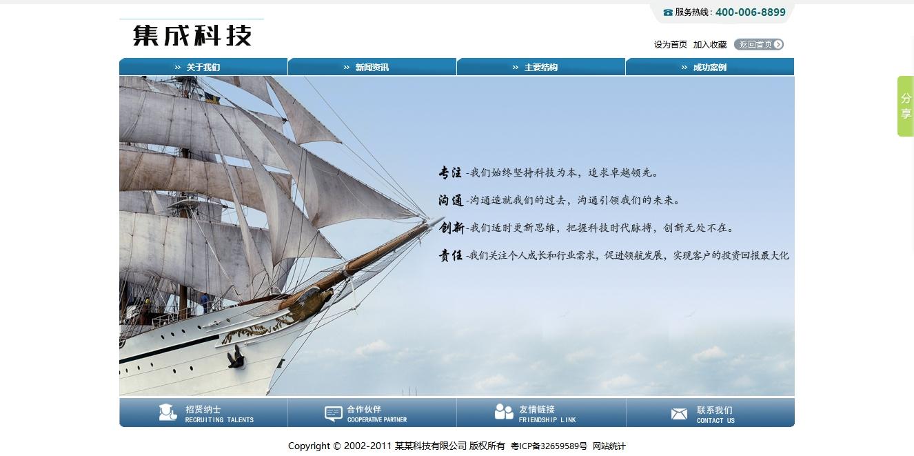 项目系统集成科技类网站织梦dedecms模板(带手机端)