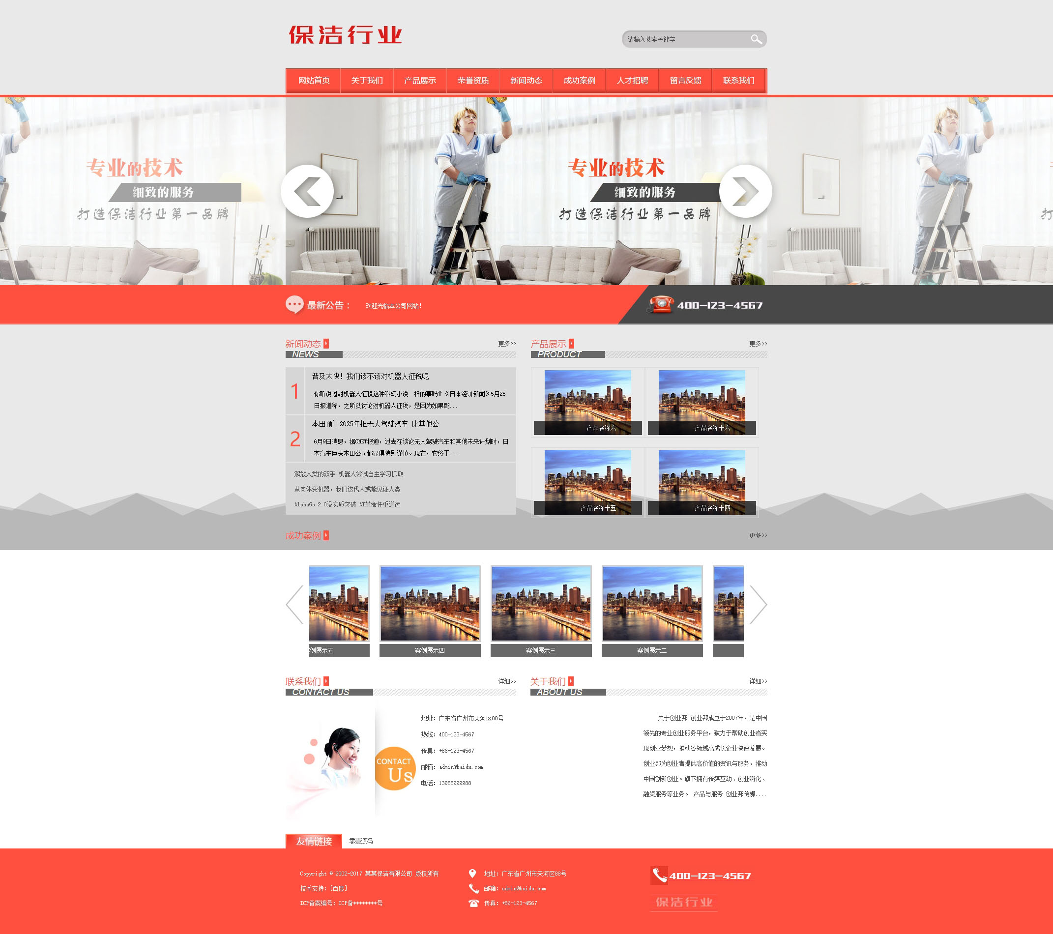 保洁清洁服务行业类网站织梦dedecms模板(带手机端)