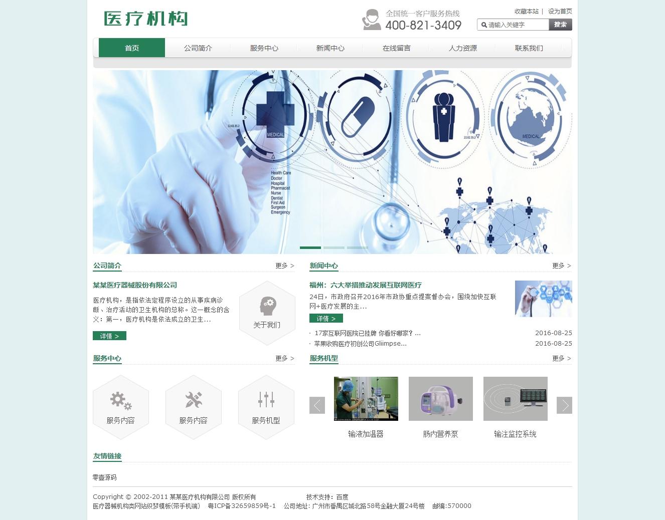 医疗器械机构类网站织梦dedecms模板(带手机端)