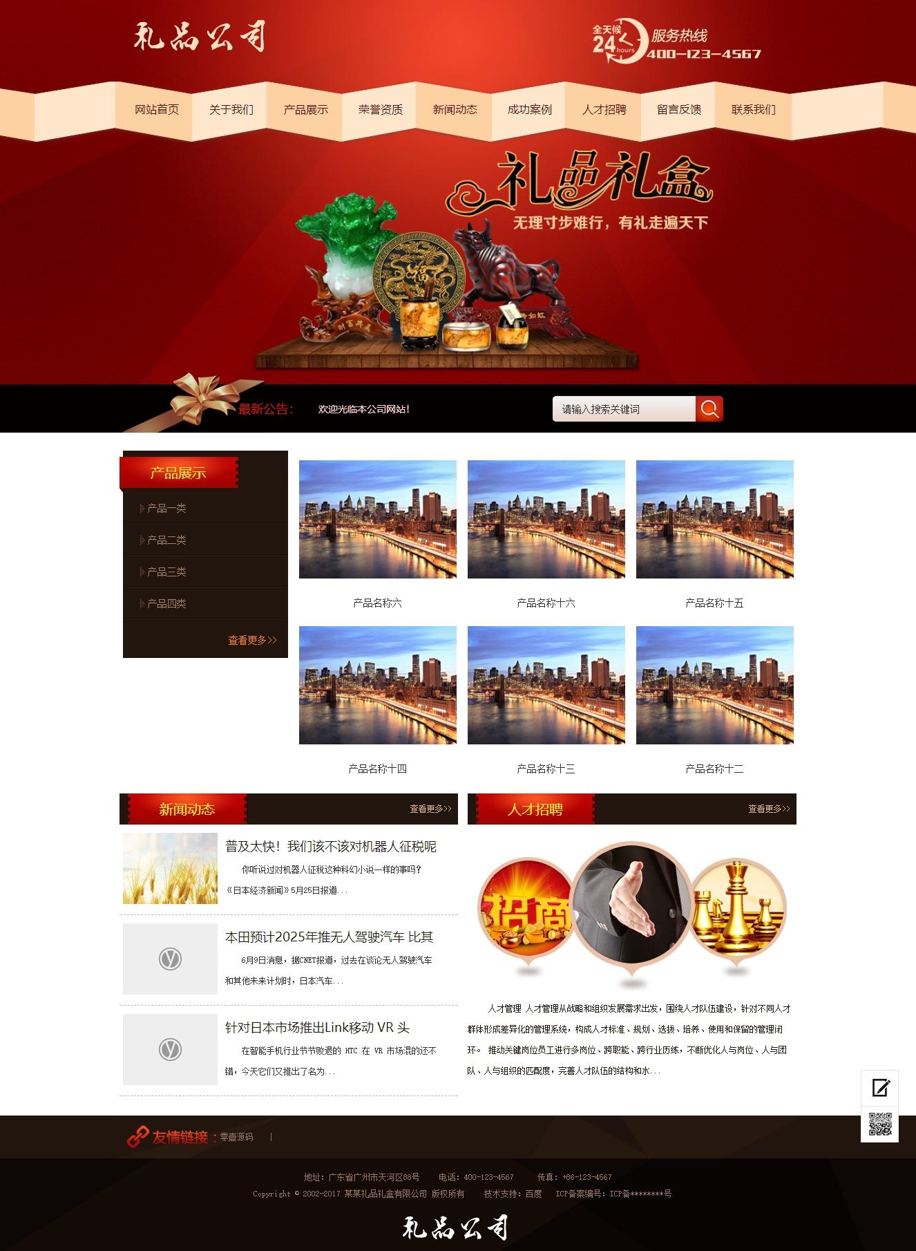 礼品礼盒包装类网站织梦dedecms模板(带手机端)