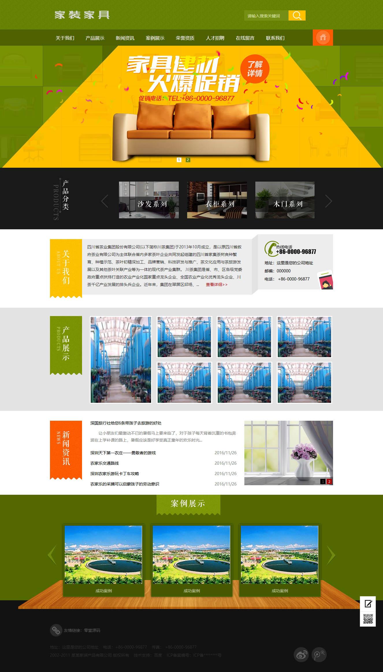 家装家具装修装饰类网站类织梦dedecms模板(带手机端)