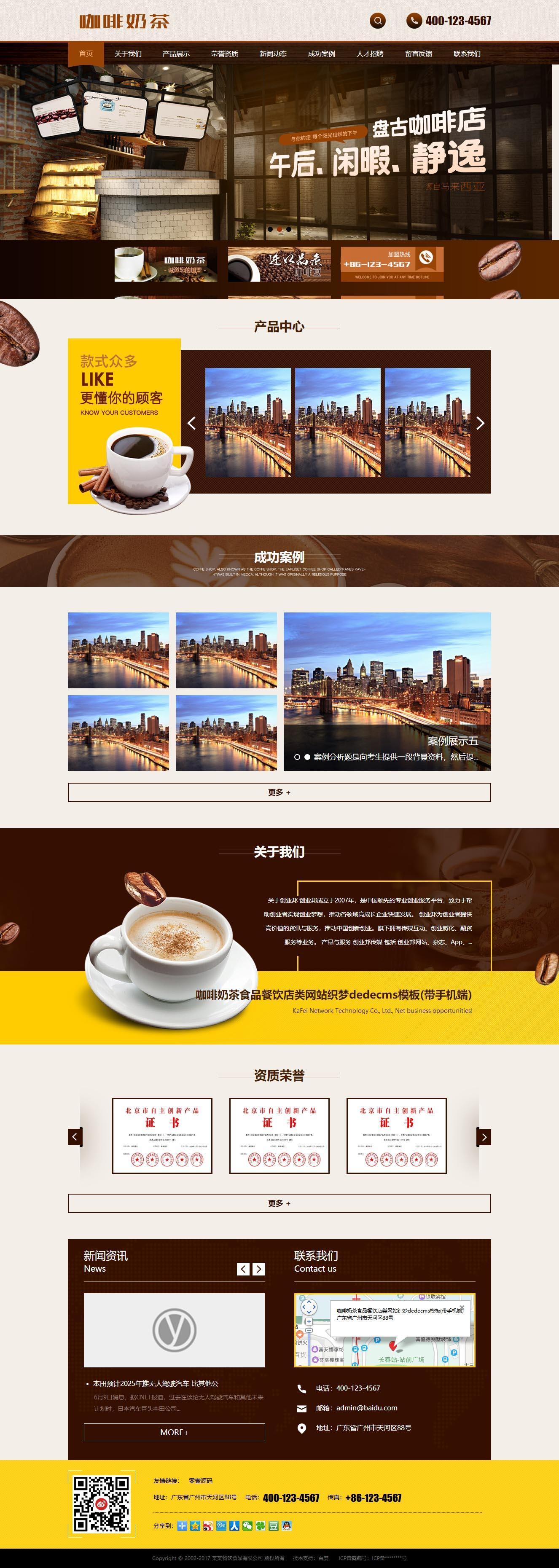 咖啡奶茶食品餐饮店类网站织梦dedecms模板(带手机端)