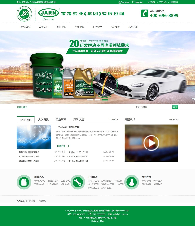 石油石化实业类网站织梦dedecms模板(带手机端)