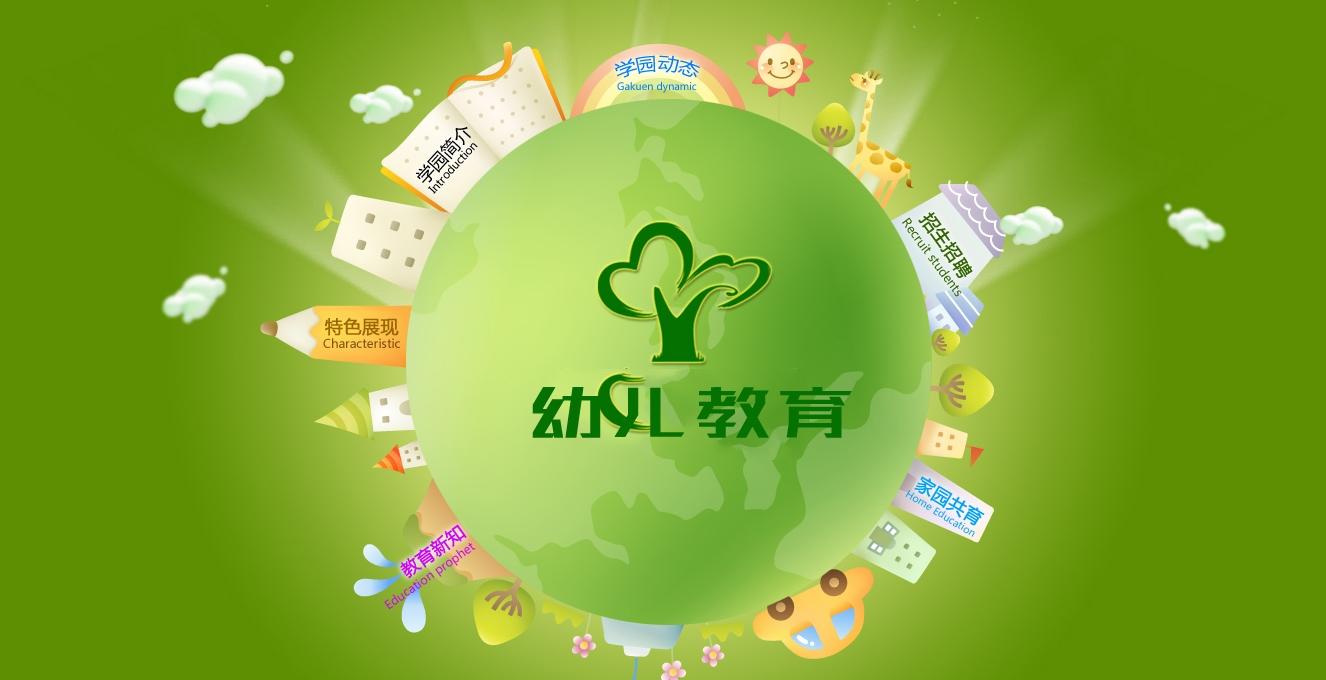 绿色小清新幼儿园类学校网站织梦dedecms模板(带手机端)