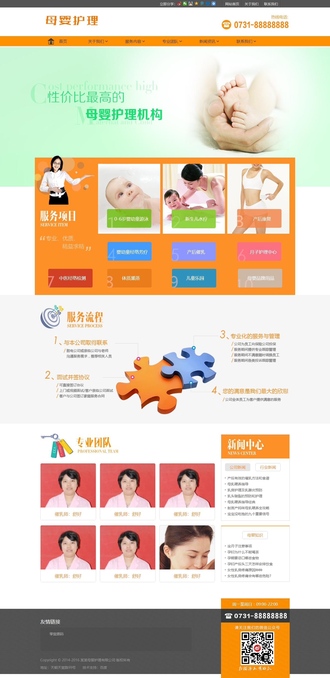 母婴护理家政服务织梦dedecms模板(带手机端)