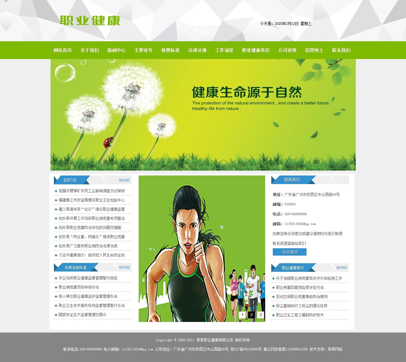职业健康机构类网站织梦dedecms模板(带手机端)