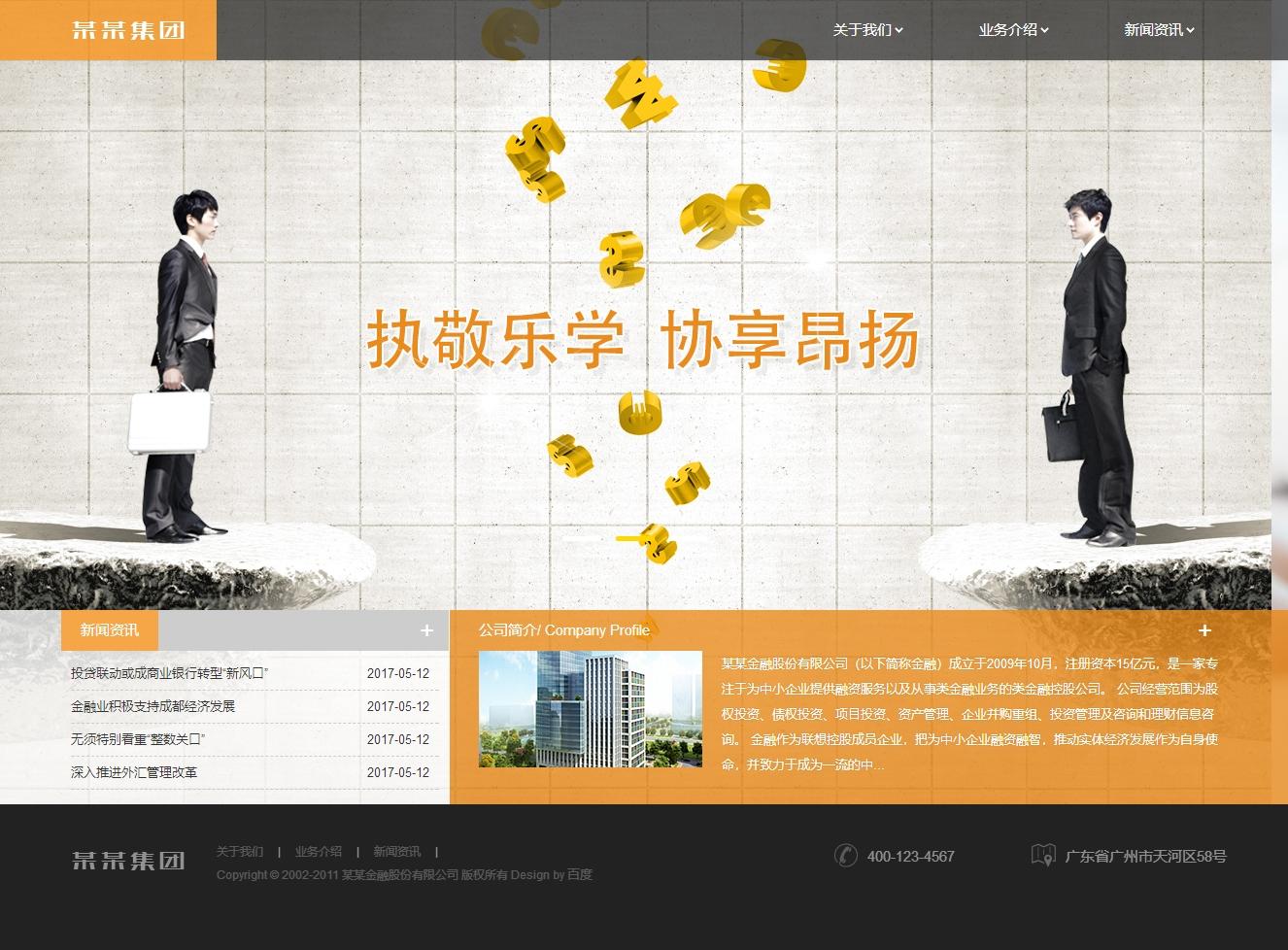 投资银行消费金融类织梦dedecms模板(带手机端)