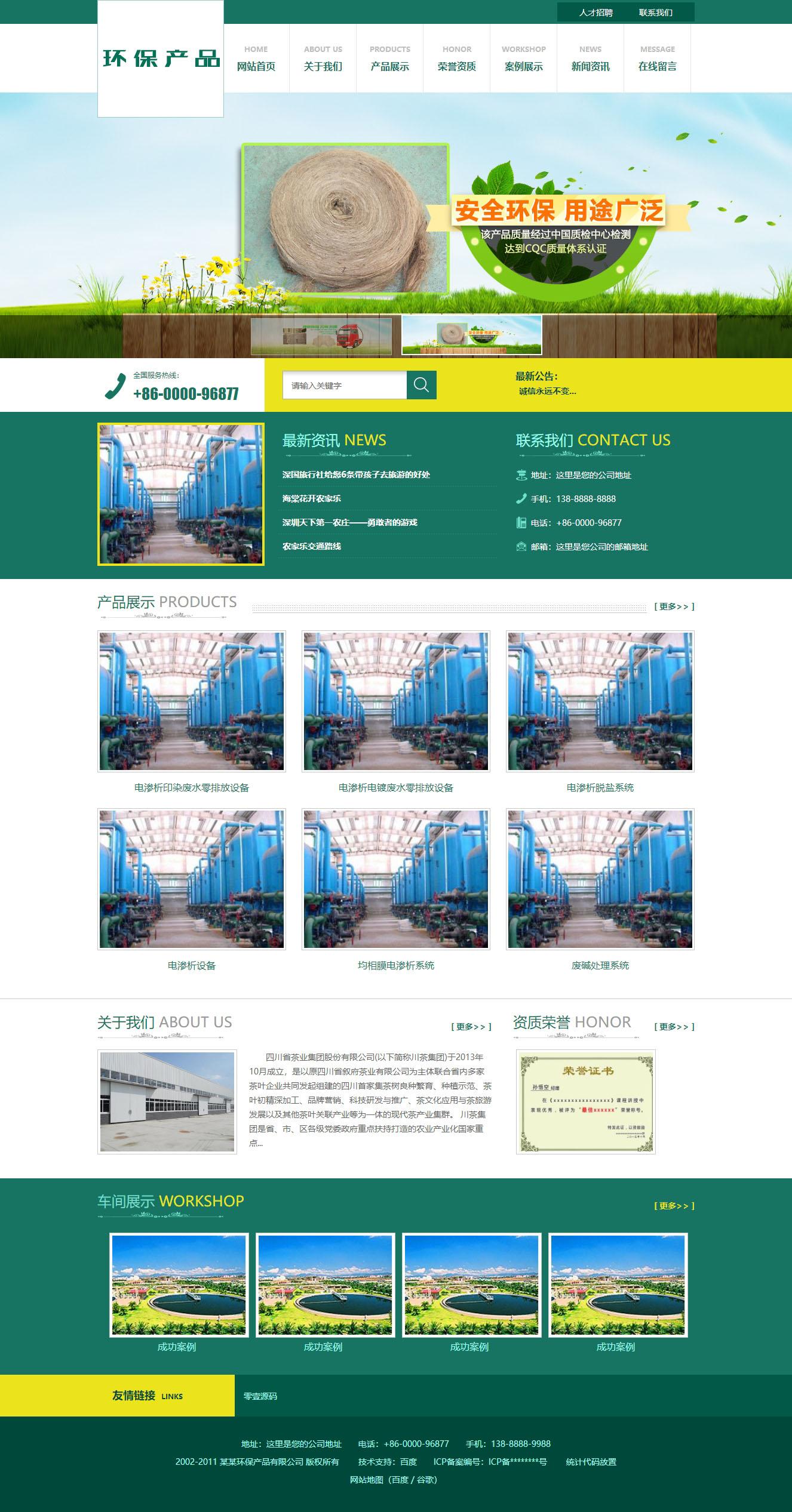 环保汽车顶棚门板设备网站类织梦dedecms模板(带手机端)