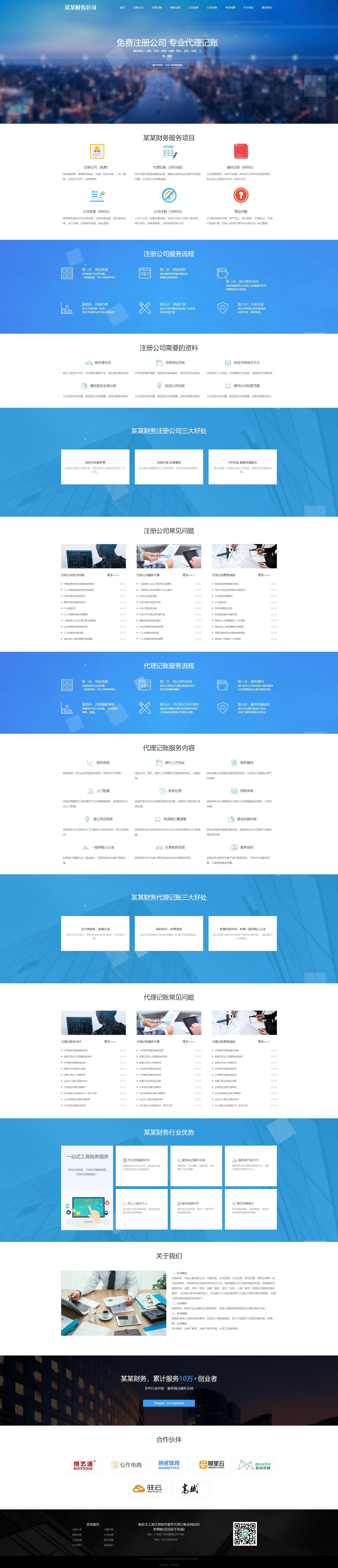 响应式工商注册财务服务代理记账类网站织梦dedecms模板(自适应手机端)