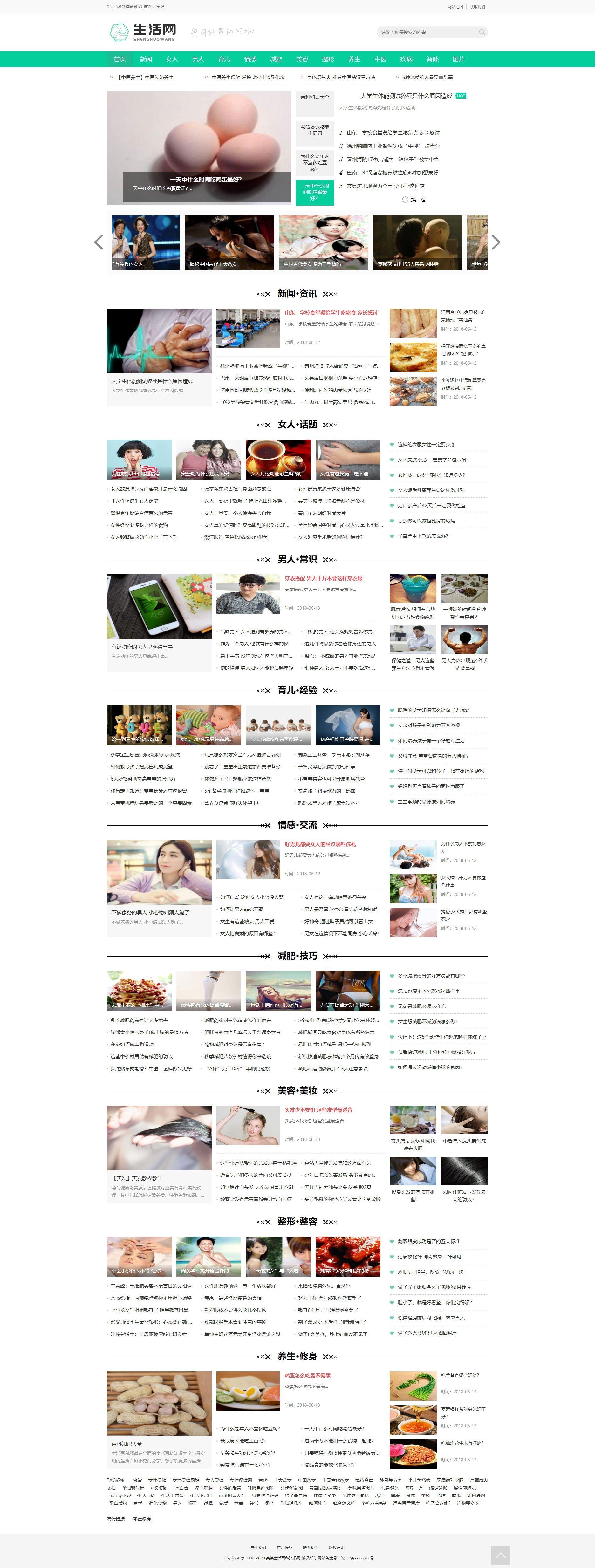 生活百科新闻资讯网类网站织梦dedecms模板(带手机端)