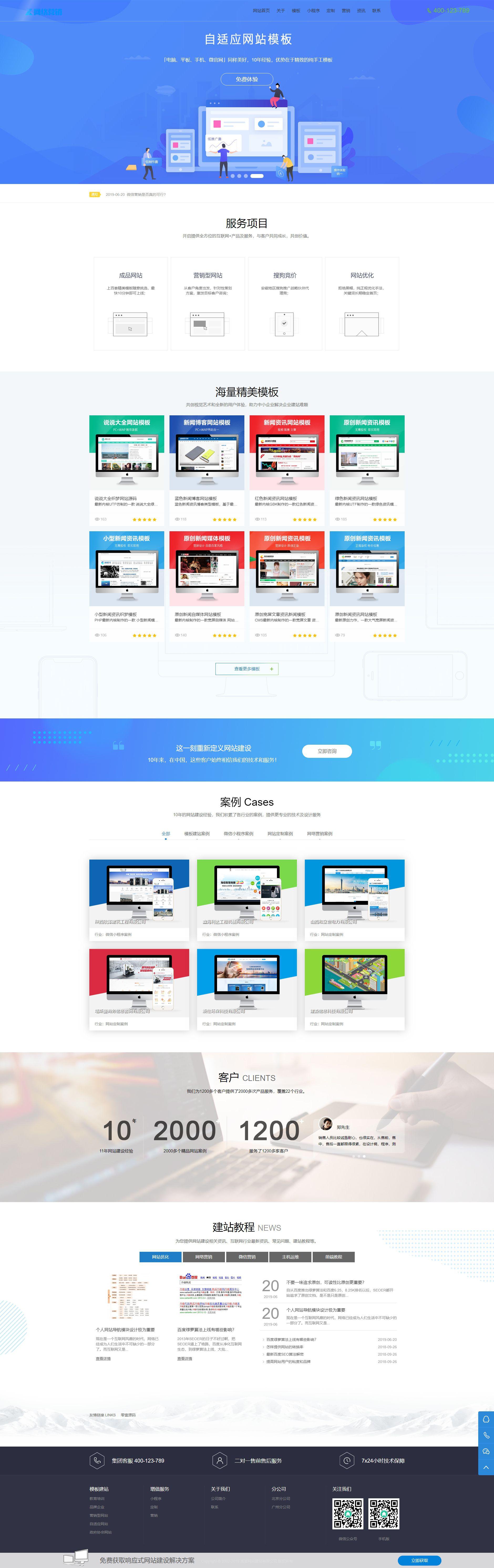 网站设计网络营销设计类网站织梦dedecms模板(带手机端)